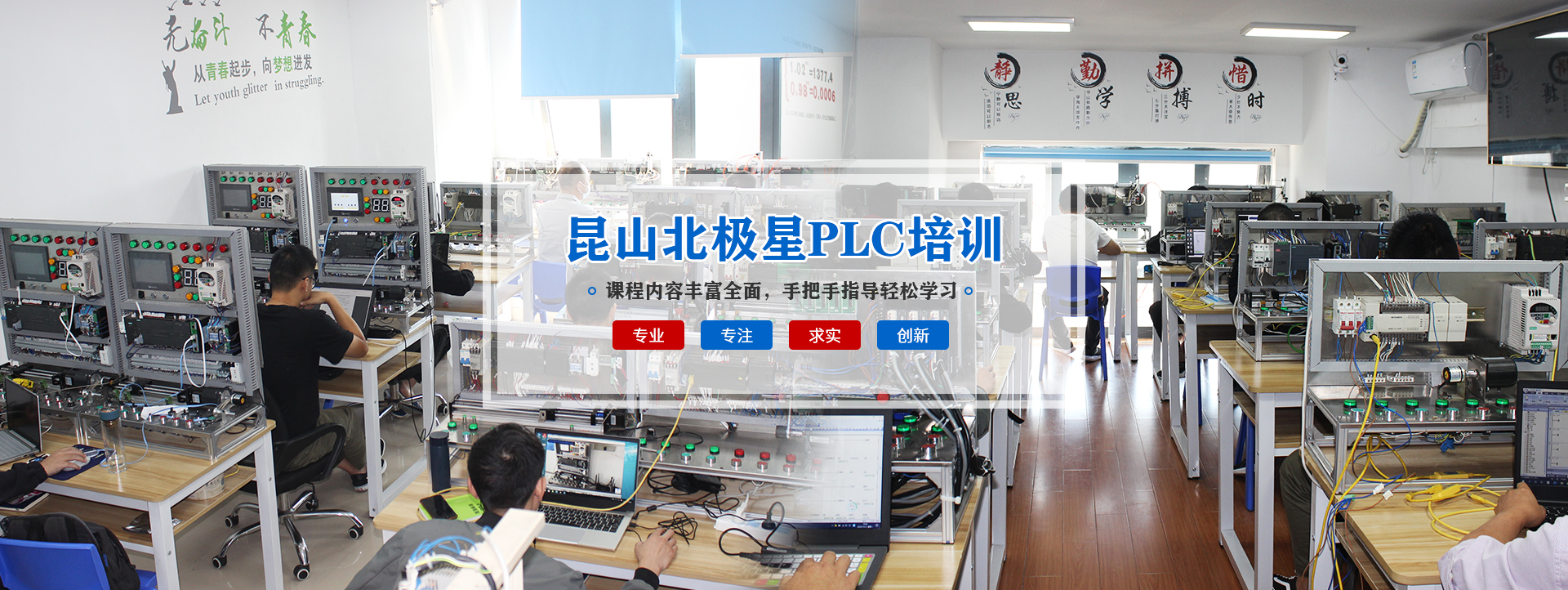 PLC培训学校