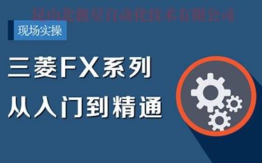 三菱FX系列