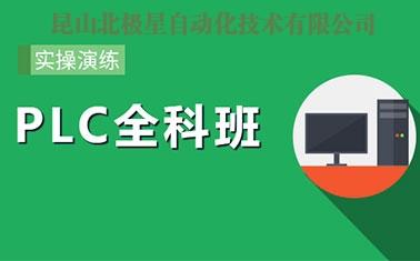 plc学习难吗-PLC编程培训